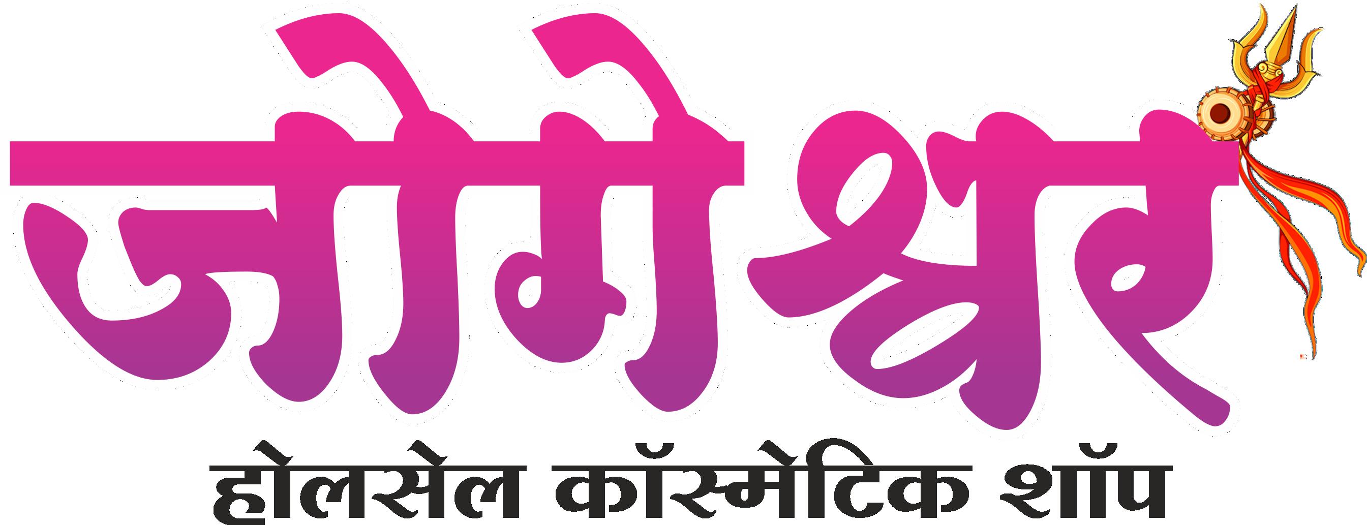 Jogeshwar Cosmetic Shop Share Business Card